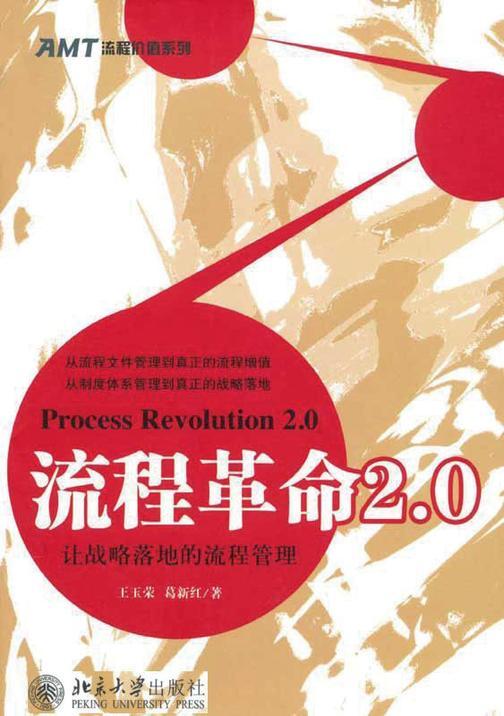 流程革命2.0:让战略落地的流程管理(AMT流程价值系列)