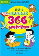 让孩子越玩越聪明的366个经典数学游戏