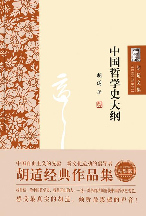 中国哲学史大纲(上下)