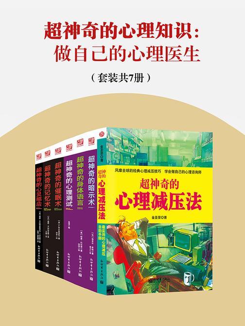 超神奇的心理知识:做自己的心理医生(套装共7册)