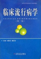 临床流行病学(第2版)(仅适用PC阅读)