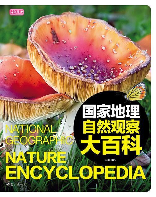 国家地理自然观察大百科