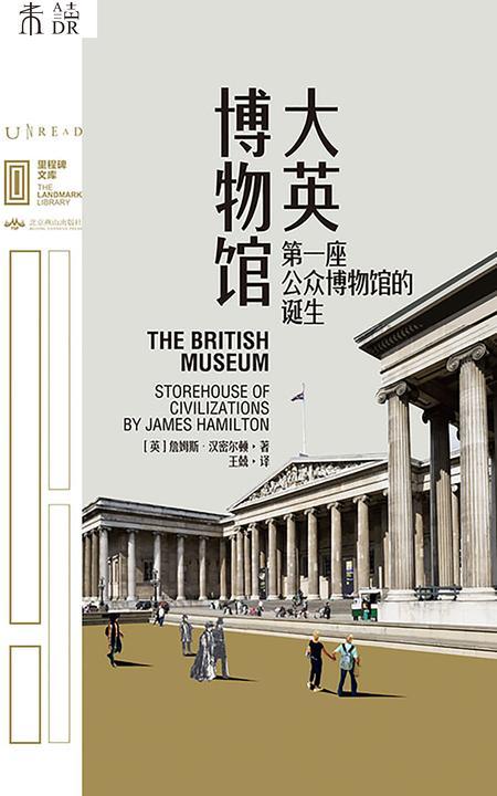 大英博物馆:第一座公众博物馆的诞生(里程碑文库系列)