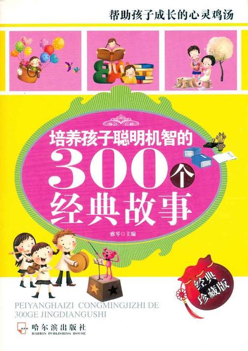 培养孩子聪明机智的300个经典故事