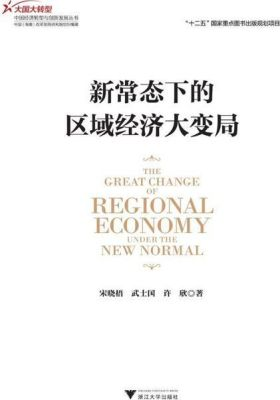 新常态下的区域经济大变局
