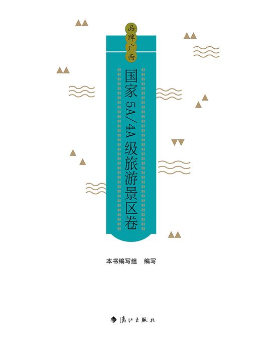 品牌广西:国家5A4A旅游景区卷