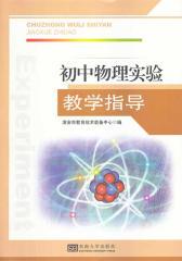 初中物理实验教学指导(仅适用PC阅读)