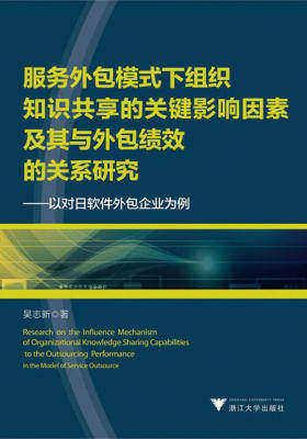 服务外包模式下组织知识共享的关键影响因素及其与外包绩效的关系研究:以对日软件外包企业为例