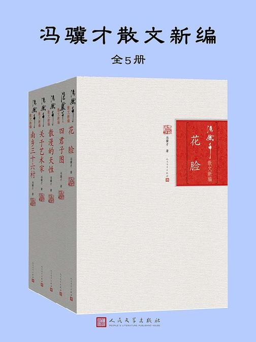 冯骥才散文新编:全5册