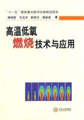 高温低氧燃烧技术与应用(仅适用PC阅读)