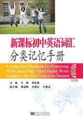 新课标初中英语词汇分类记忆手册(仅适用PC阅读)