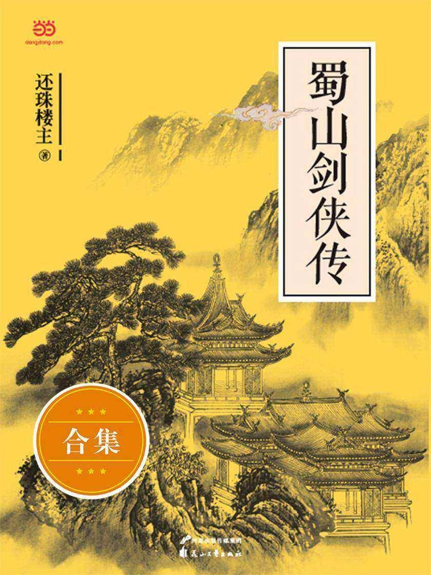 蜀山剑侠传:全9册