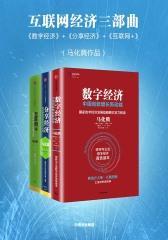 互联网经济三部曲:《数字经济》+《分享经济》+《互联网+》(马化腾作品)