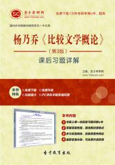 圣才学习网·杨乃乔《比较文学概论》(第3版)课后习题详解(仅适用PC阅读)