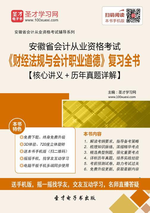 2016年安徽省会计从业资格考试《财经法规与会计职业道德》复习全书【核心讲义+历年真题详解】