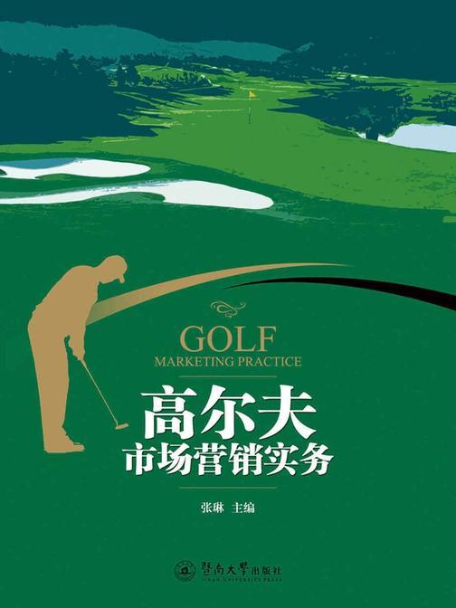 高尔夫市场营销实务