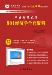 [3D电子书]圣才学习网·2015年中央财经大学801经济学全套资料(仅适用PC阅读)