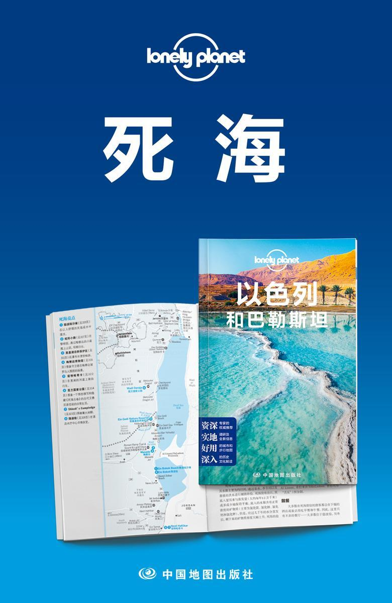 Lonely Planet孤独星球旅行指南:死海