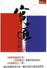官道(试读本)