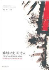 雕刻时光的诗人:当代亚洲电影导演艺术细读(光影论丛)