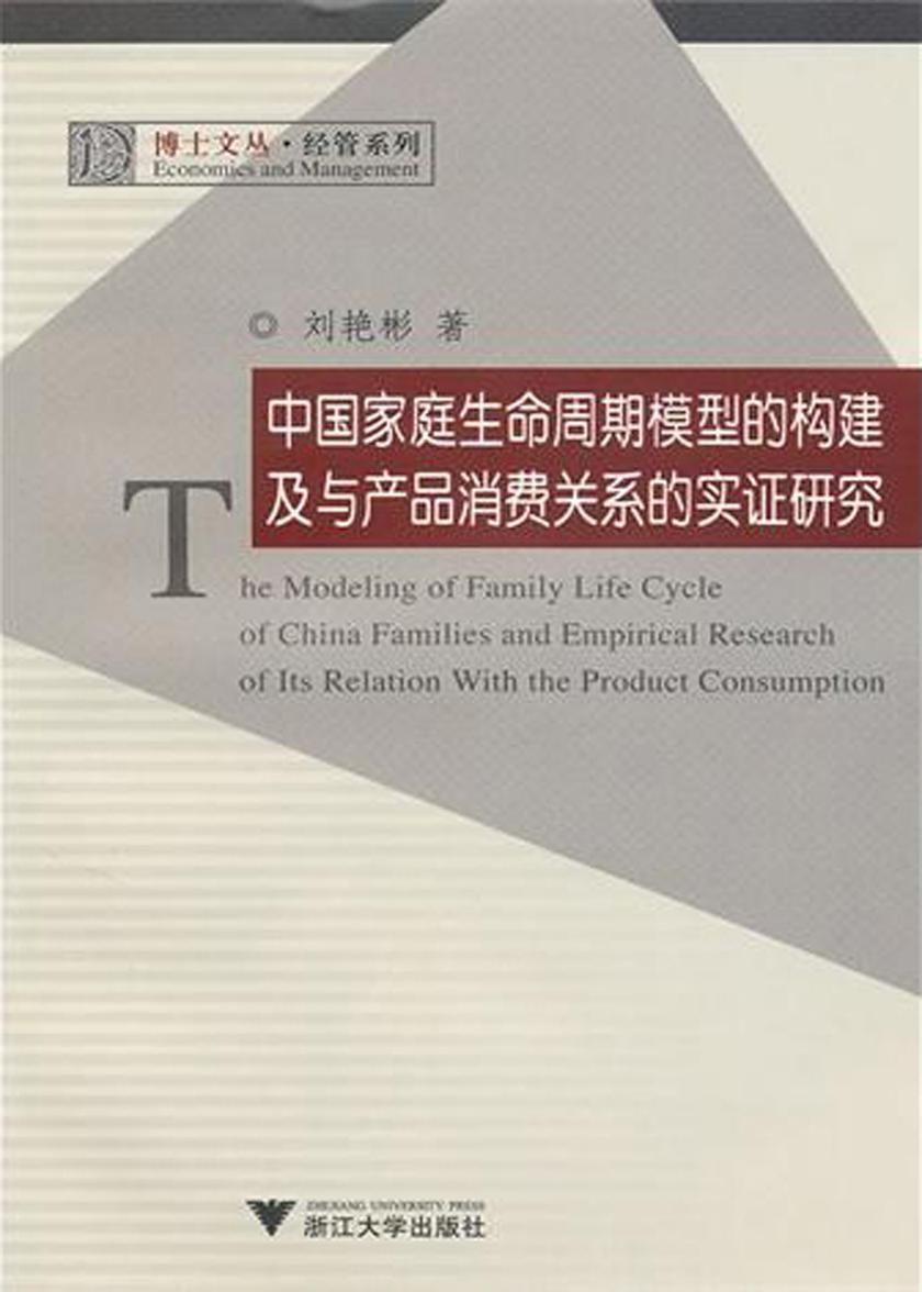 中国家庭生命周期模型的构建及与产品消费关系的实证研究
