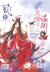 飞魔幻B-2017-01期(电子杂志)