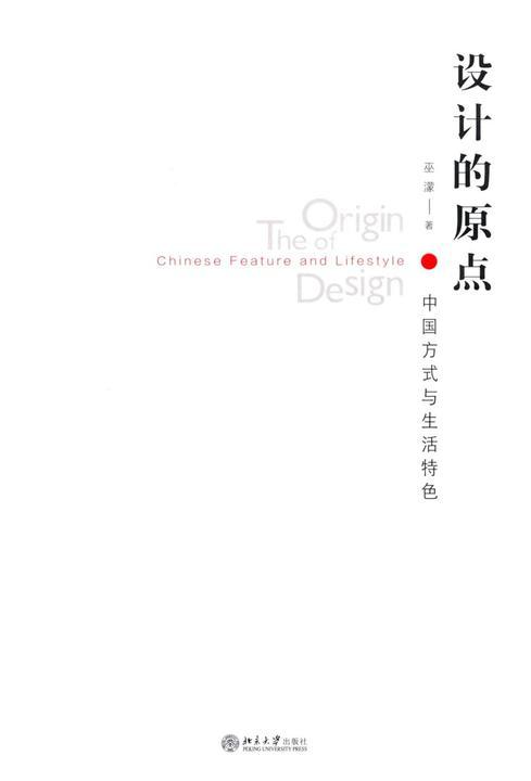设计的原点:中国方式与生活特色