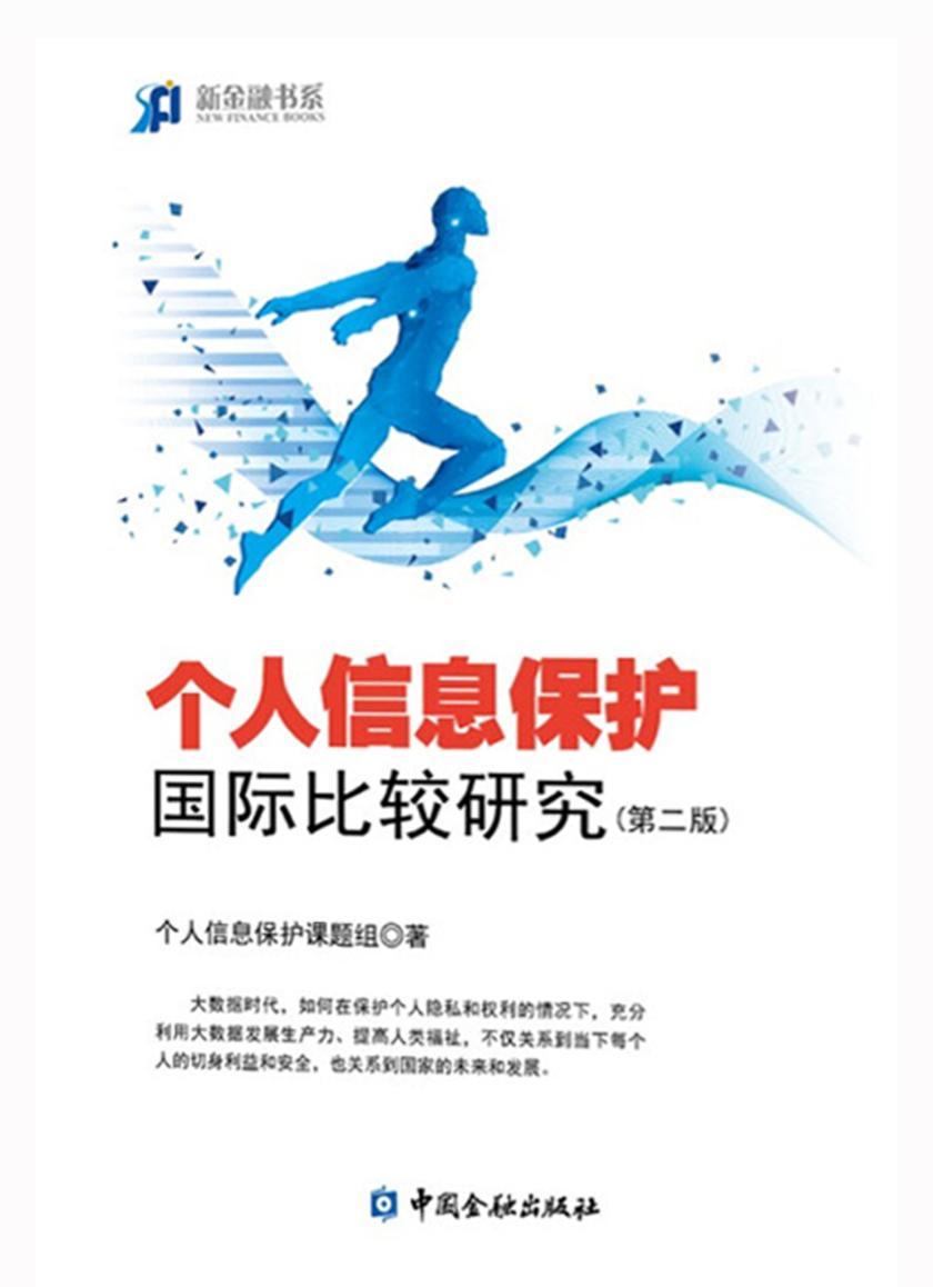 个人信息保护国际比较研究(第二版)(新金融书系)