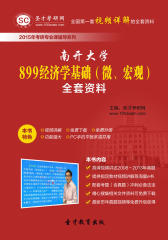 [3D电子书]圣才学习网·2015年南开大学899经济学基础(微、宏观)全套资料(仅适用PC阅读)