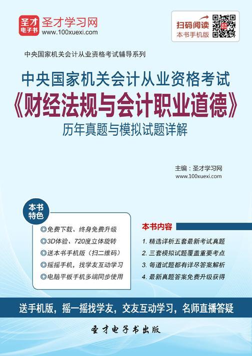 2016年中央国家机关会计从业资格考试《财经法规与会计职业道德》历年真题与模拟试题详解