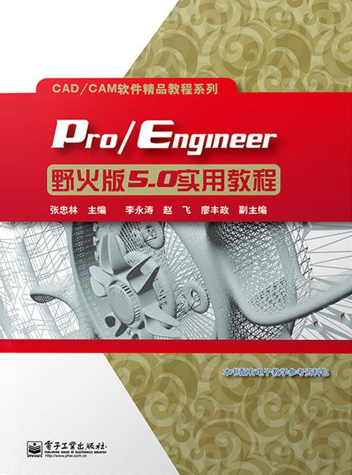 Pro/Engineer野火版5.0实用教程