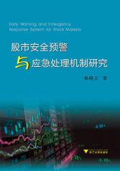 股市安全预警与应急处理机制研究