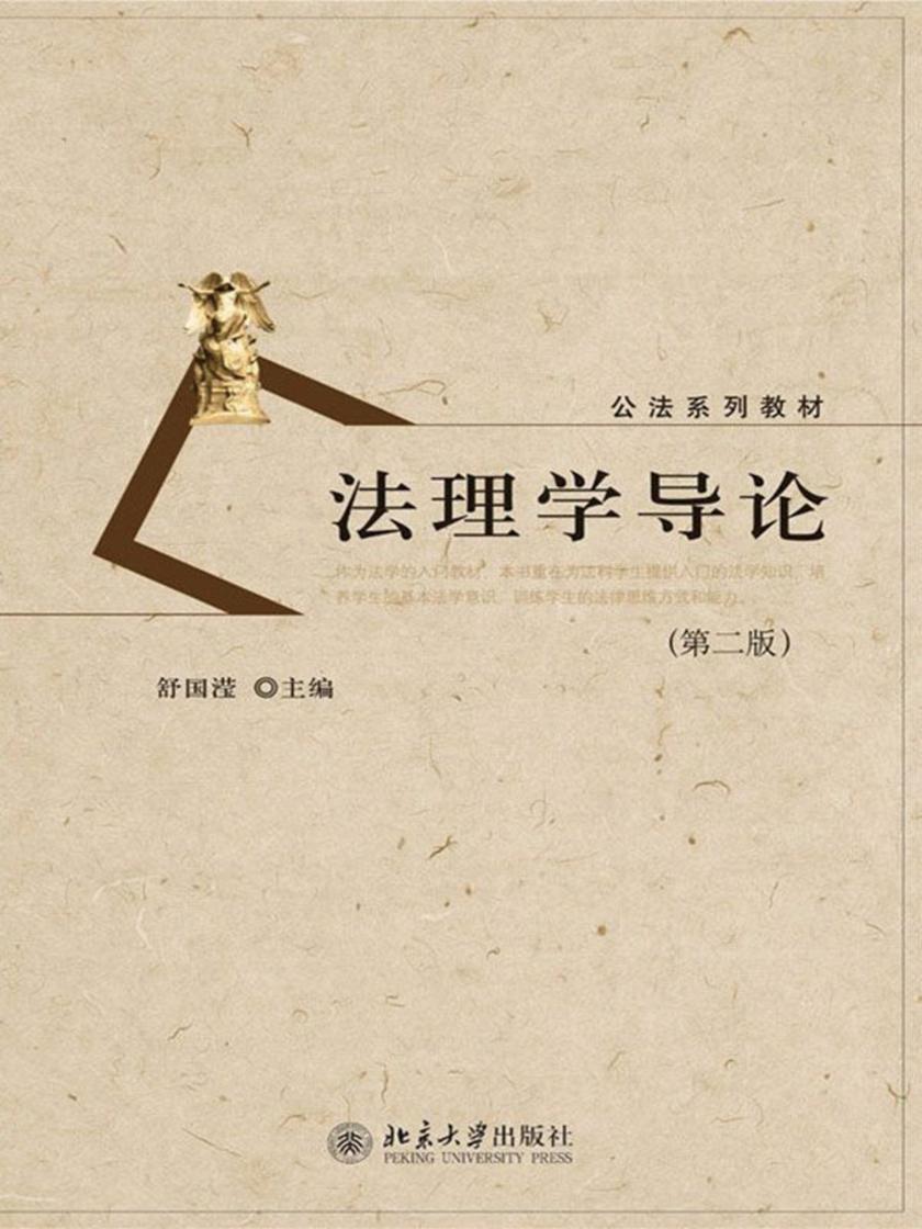 法理学导论(第二版)(公法系列教材)