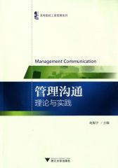 高等院校工商管理系列·管理沟通:理论与实践