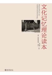 文化记忆理论读本