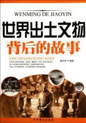 世界出土文物背后的故事(仅适用PC阅读)