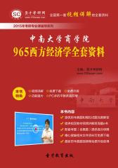 [3D电子书]圣才学习网·2015年中南大学商学院965西方经济学全套资料(仅适用PC阅读)