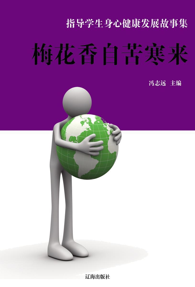 指导学生身心健康发展故事集:梅花香自苦寒来