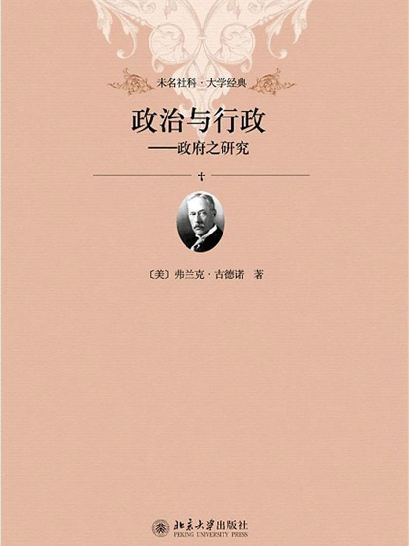 政治与行政·政府之研究(未名社科·大学经典)