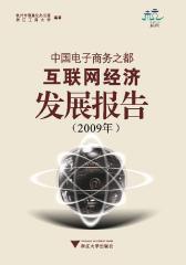中国电子商务之都互联网经济发展报告(2009年)