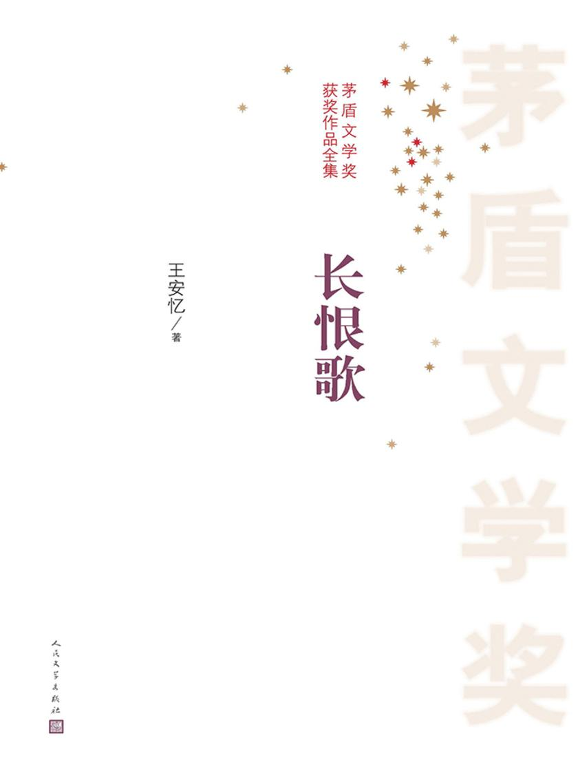 长恨歌 第五届茅盾文学奖获奖作品