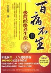 百病不生Ⅱ——极简经络养生法(试读本)