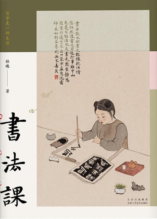书法课(陈丹青作序,书画家林曦给零基础读者的书法课;从零启程,用写字的方式,感受艺术之美,滋养当下生活。)