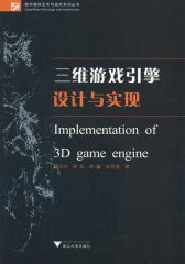 三维游戏引擎设计与实现