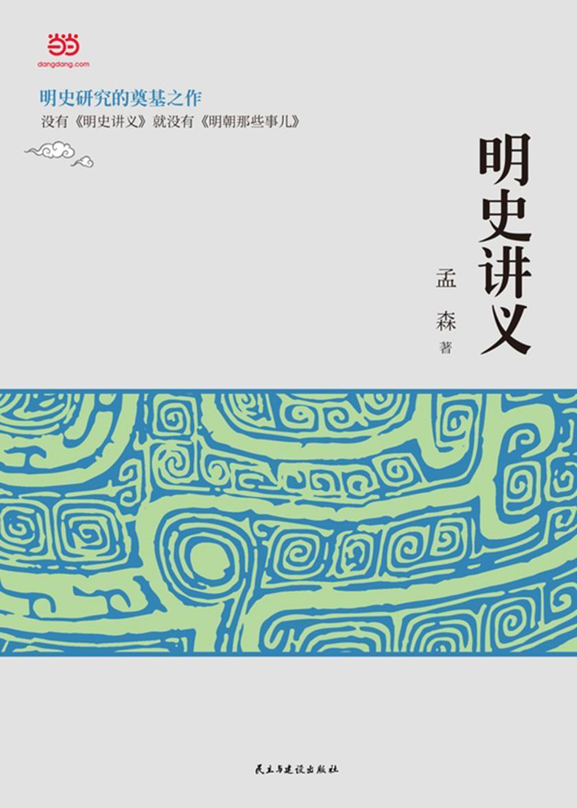 明史讲义(仅适用PC阅读)