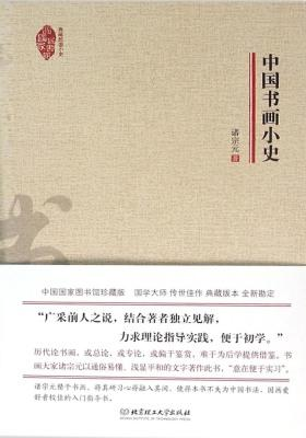 中国书画小史