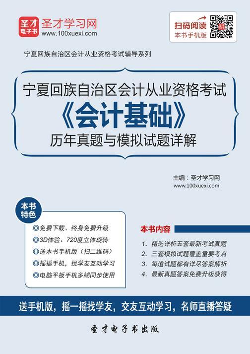 2016年宁夏回族自治区会计从业资格考试《会计基础》历年真题与模拟试题详解