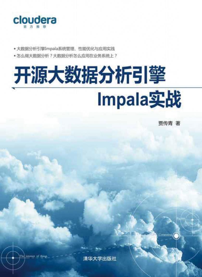 开源大数据分析引擎Impala实战