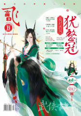 飞魔幻B-2017-02期(电子杂志)