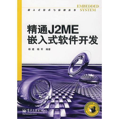 精通J2ME嵌入式软件开发(仅适用PC阅读)